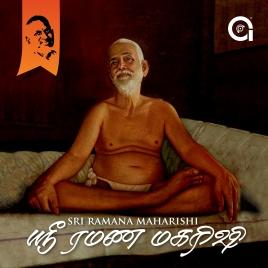 Sri-Ramana-Maharishi_I